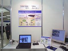 3.5G対応 HSDPAモバイルルーター