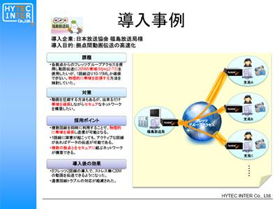 NHK福島放送局様 WAN高速化導入事例