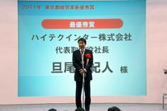 2011年経営革新優秀賞 表彰式の様子