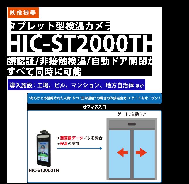 顔認証/非接触検温/自動ドア開閉がすべて同時に可能 タブレット型検温カメラ HIC-ST2000TH