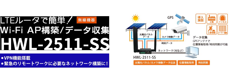 HWL-2511-SS LTEルータで簡単!Wi-Fi AP構築/データ収集