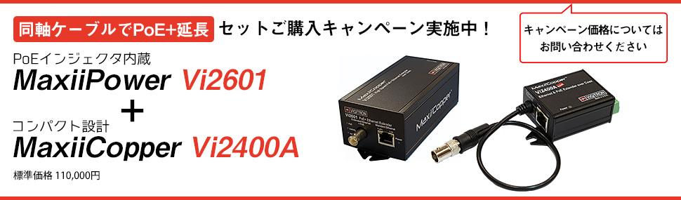 【同軸対応PoE延長装置 セットご購入キャンペーン】