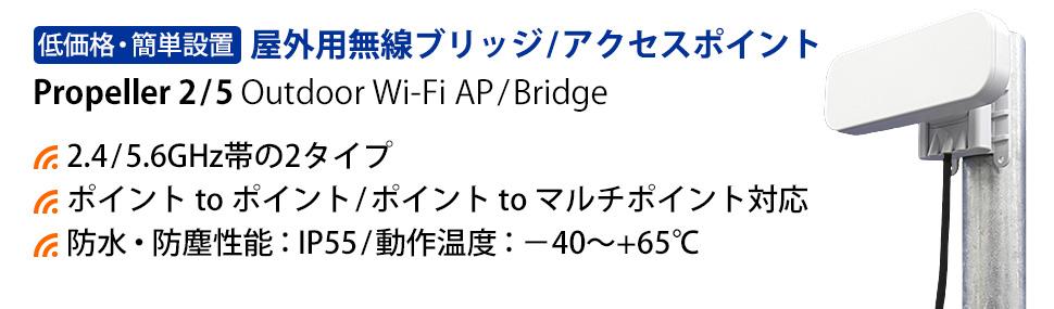【屋外用無線LAN AP/ブリッジ】Propeller 2/5