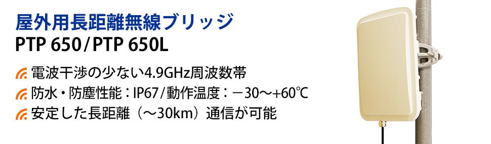 【安定した長距離無線通信】PTP 650シリーズ