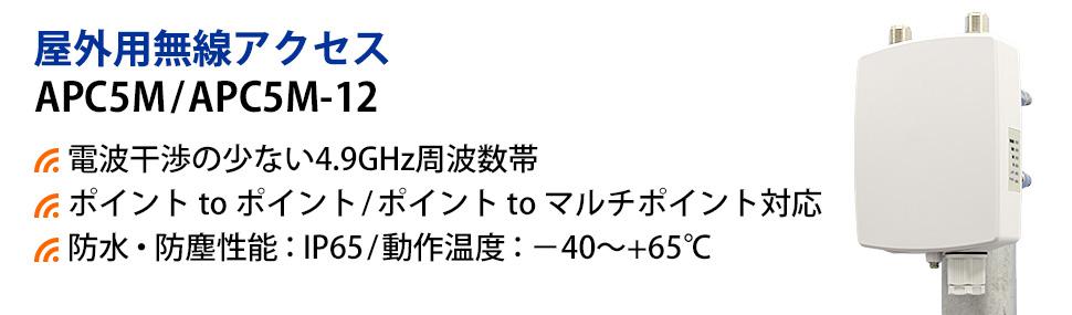 【低価格で無線ネットワーク構築】APC5Mシリーズ