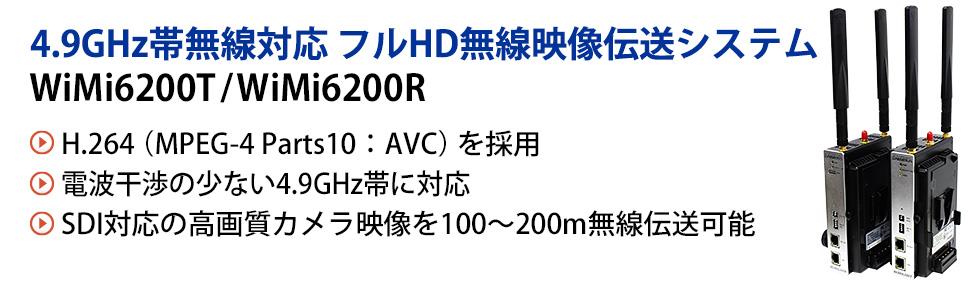 【4.9GHz帯無線対応】フルHD無線映像伝送システム