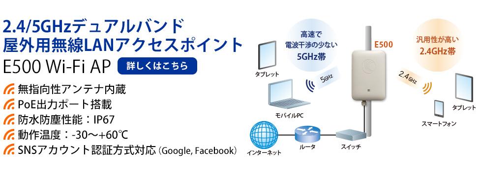 【2.4/5GHzデュアルバンド】屋外用無線LAN AP E500 Wi-Fi AP