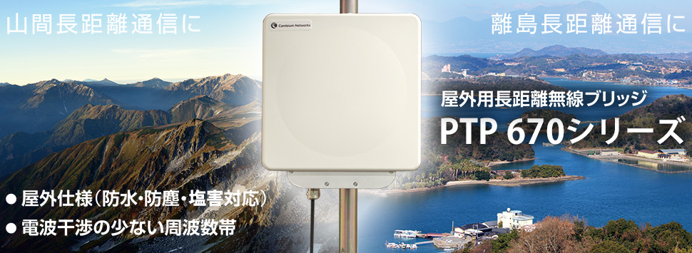 【安定した長距離無線通信】屋外用無線ブリッジ PTP 670シリーズ