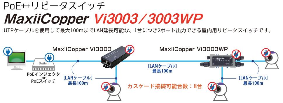 【PoE++リピータスイッチ】MaxiiCopper Vi3003/3003WP