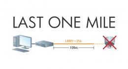 長さが足りない?LANケーブルを延長するおすすめ方法3選