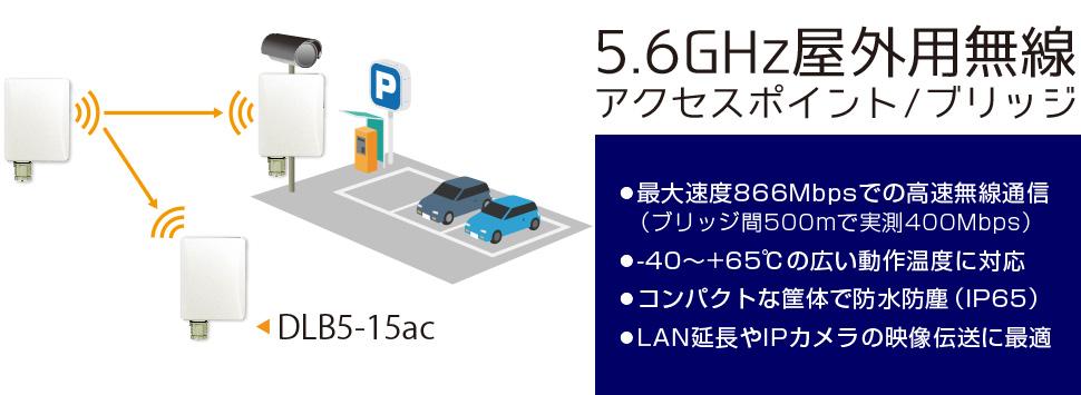 5.6GHz屋外用無線アクセスポイント/ブリッジ DLB5-15ac