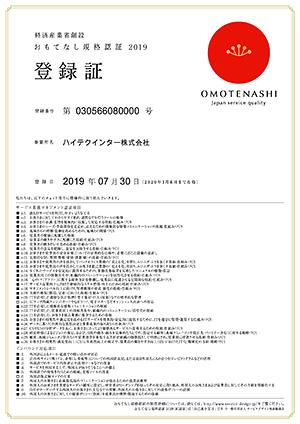 おもてなし規格認証2019 登録証