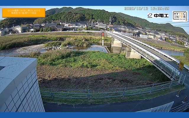 山口市椹野川水系仁保川における簡易型河川監視カメラ実証実験にLTEカメラ(SECU-Net/C2A)を採用いただきました