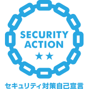 SECURITY ACTION セキュリティ対策自己宣言 二つ星
