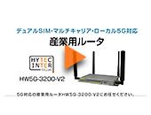 デュアルSIM・マルチキャリア・ローカル5G対応 産業用ルータ HW5G-3200-V2
