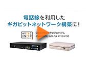 Gigabit対応 集合型G.fastモデム(GigabitDSL) ABiLINX 4116/4100