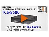 SRT搭載 低遅延 4Kエンコーダ/デコーダ TCS-8500