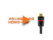 メカニカルロック式HDMIケーブル