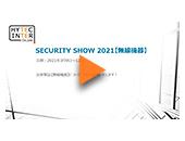 SECURITY SHOW 2021【無線機器】