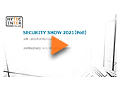 SECURITY SHOW 2021【PoE】