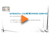 IoT&5Gソリューション展【春】【HW5G-3200-V2】