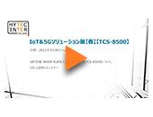 IoT&5Gソリューション展【春】【TCS-8500】