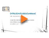ワイヤレスジャパン2021【cnWave】