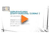 ワイヤレスジャパン2021【プライベートLTEシステム(2.5GHz)】