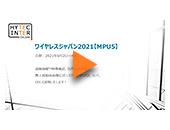 ワイヤレスジャパン2021【MPU5】
