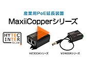 産業用PoE延長装置 MaxiiCopperシリーズ