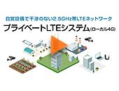 自営設備で干渉のない2.5GHz帯LTEネットワーク プライベートLTE(ローカル4G)システム